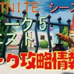 [Fortnite フォートナイト]トレの攻略動画  シーズン5 ウィーク5 クエスト リーク情報