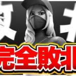ゴースティング最強時代【フォートナイト/Fortnite】