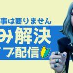 ソロアリーナ【Fortnite/フォートナイト】
