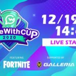 【Fortnite/フォートナイト】GameWith CUP FEATURING FORTNTIE vol. 0 SUPPORTED BY GALLERIA