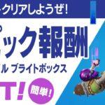 【エピッククエスト攻略】コントレイル ブライトボックスGET!/フォートナイト チャプター2 シーズン5