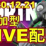 【参加型】デュオ・スクワッド・アリーナ参加型+雑談Live配信!【Fortnite/フォートナイト】