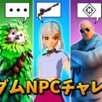 【新チャレンジ】ランダム「NPC」チャレンジやってみたwww【フォートナイト/Fortnite】