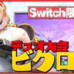 【フォートナイト】Switch勢がデュオの賞金付き大会で1位と2位!!!!!!!!