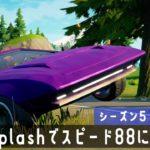 【ゆっくり攻略】Whiplashでスピード88に到達する|シーズン5チャレンジ【フォートナイト/Fortnite】