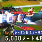 【ゆっくり攻略】X-4ストームウイングで5,000メートル移動する|シーズン5 スノーダウンクエスト【フォートナイト/Fortnite】