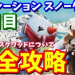 【参加型スクワッドについて】オペレーション スノーダウン8日目 /  スノーイーフロッパーを釣る【フォートナイト攻略】