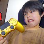 【フォートナイト ドッキリ】小学生のプレステのコントローラー金に塗ってみた!