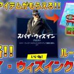 【フォートナイト】今年も無料で豪華なアイテムもらえる!!スパイ・ウィズインクエストを攻略!!
