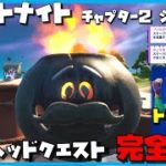 【フォートナイト】トマトヘッドクエストに挑戦!『トマトのバスケットを収穫する』『トマトの神殿で着火』を完全攻略!トマトの神殿って意外と小さいw