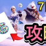 【オペレーションスノーダウン攻略】7日目 インゴットを収集する/フォートナイトシーズン5クリスマスチャレンジ