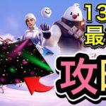 【オペレーションスノーダウン攻略】13日目 焚火を起こす/フォートナイトシーズン5クリスマスチャレンジ