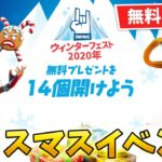 【フォートナイト】今年のウィンターフェストが豪華すぎる!!