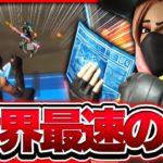 世界最速編集 vs アジア最強【フォートナイト/Fortnite】