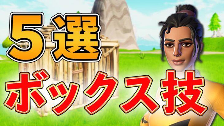 【フォートナイト】ボックスファイトの戦い方#3(篭りの初級技)