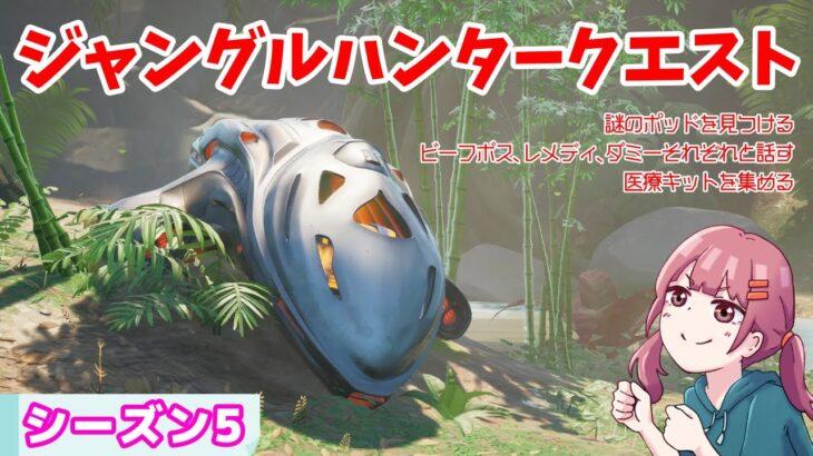 【フォートナイト】ジャングルハンタークエスト攻略~謎のポッド~【シーズン5】