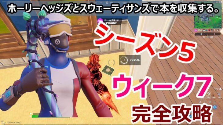 【フォートナイトチャレンジ】シーズン5ウィーク7!!!完全攻略!!!