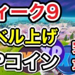 【フォートナイト】シーズン5!ウィーク9!レベル爆上げ!XPコイン10か所!完全攻略!