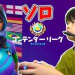 【フォートナイト】アリーナ コンテンダーリーグ ディビジョン6 ソロで勝負!