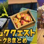 【フォートナイト】ウィーク8 エピッククエスト まとめ リンゴとトマトの箱を破壊する,ガソリンポンプを爆破する など チャプター2 シーズン5【FORTNITE Epic Quest Week8】攻略