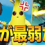 激弱スキンの「バナナ」に実は、隠された強さがあることを証明したいネフ【フォートナイト/Fortnite】