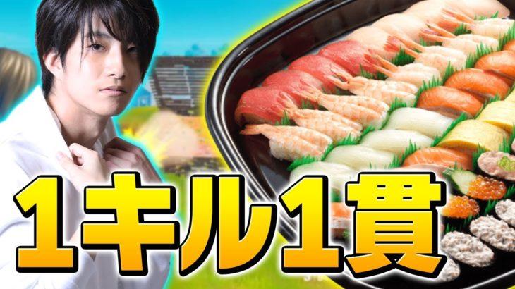 【お正月企画】キルするたびにお寿司食べる縛りをしてみた結果…ww【フォートナイト/Fortnite】