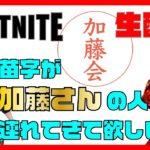 インスタライブ後はマネージャーとデュオ!!【加藤会/Fortnite/フォートナイト】