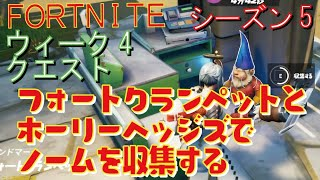 [Fortnite フォートナイト]トレの攻略動画  シーズン5 ウィーク5 クエスト フォートクランペットとホーリーヘッジズでノームを収集する