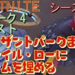 [Fortnite フォートナイト]トレの攻略動画  シーズン5 ウィーク5 クエスト プレザントパークまたはリテイル・ローにノームを埋める