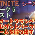 [Fortnite フォートナイト]トレの攻略動画  シーズン5 ウィーク5 クエスト フォートクランペットとプレザントパークでノームを掘り出す