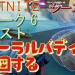 [Fortnite フォートナイト]トレの攻略動画  シーズン5 ウィーク6 クエスト コーラルバディに合図する