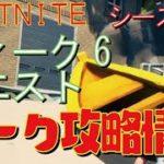 [Fortnite フォートナイト]トレの攻略動画  シーズン5 ウィーク6 クエスト リーク情報