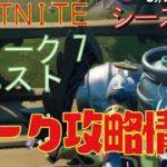 [Fortnite フォートナイト]トレの攻略動画  シーズン5 ウィーク7 クエスト リーク情報