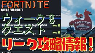 [Fortnite フォートナイト]トレの攻略動画  シーズン5 ウィーク8 クエスト リーク情報