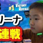 【フォートナイト】幼稚園児のソロアリーナ【Fortnite】