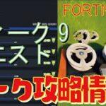 [Fortnite フォートナイト]トレの攻略動画  シーズン5 ウィーク9 クエスト リーク情報