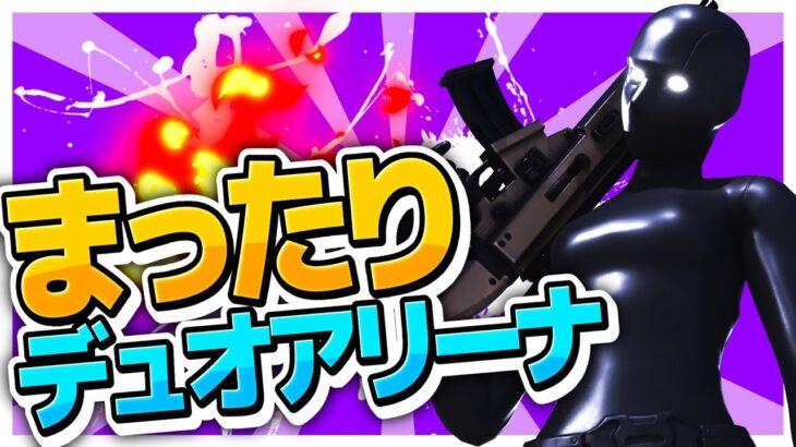 まったりデュオアリーナ【フォートナイト/Fortnite】