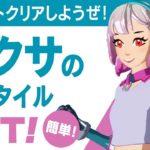 【エピッククエスト攻略】レクサ別スタイルGET!超簡単!!/フォートナイト チャプター2 シーズン5