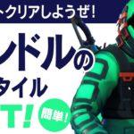 【エピッククエスト攻略】コンドル別スタイル、エモート「マッシュポテト」GET!/フォートナイト チャプター2 シーズン5