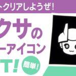 【エピッククエスト攻略】レクサのバナーアイコンGET!超簡単!!/フォートナイト チャプター2 シーズン5