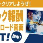 【エピッククエスト攻略】かっこいいロード画面GET!超簡単!!/フォートナイト チャプター2 シーズン5