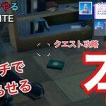 【フォートナイト】Switchでやる クエスト攻略:本を収集する