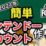 【フォートナイト】簡単!ニンテンドーアカウントの作り方!最新2021年版!Switch!