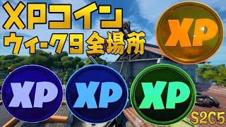 【フォートナイト】XPコイン ウィーク9 全場所 ゴールド パープル ブルー グリーン XPコイン C2S5 All Gold Purple Blue Green  XP Coins Week9 攻略