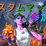 [フォートナイト]デュオカスタムマッチ!!参加型!全機種参加ok!!(初見さん大歓迎!!)