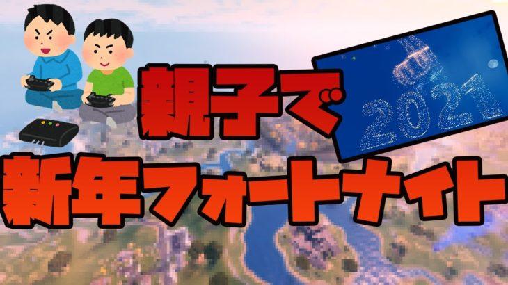 【フォートナイト】デュオで新年あけおめビクロイ目指す!【ゲーム実況】