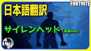 【フォートナイト】完全日本語翻訳してみた!ホラーマップ:サイレンヘッド【面白】