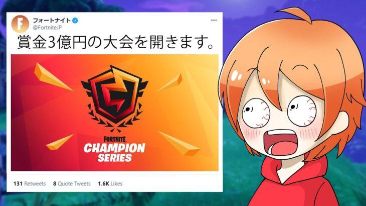 賞金3億円の大会が発表された!!【フォートナイト】
