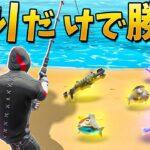 【フォートナイト】釣ったアイテムと武器だけで優勝する!?