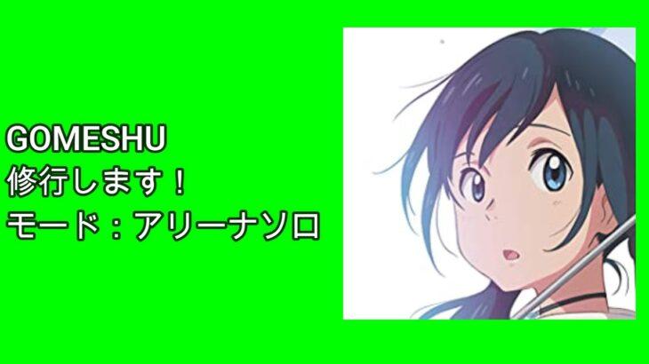 【フォートナイト】ソロアリーナ 調子がいいからポイント上げる!